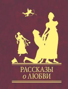 - Рассказы о любви обложка книги