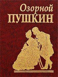 Пушкин - Озорной Пушкин обложка книги