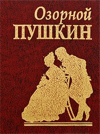 Озорной Пушкин Пушкин