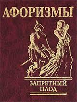Афоризмы.  Запретный плод