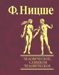 Ницше - Человеческое, слишком человеческое обложка книги