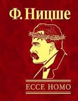 ECCE HOMO Как становятся самим собой