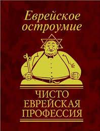 - Еврейское остроумие Чисто еврейская профессия обложка книги