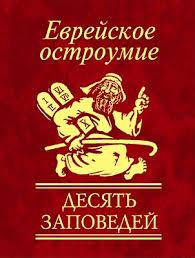 - Еврейское остроумие Десять заповедей обложка книги