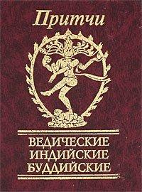 - Притчи Ведические, индийские, буддийские обложка книги