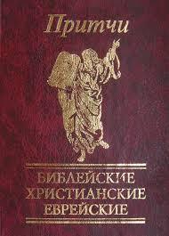 - Притчи Библейские христианские еврейские обложка книги