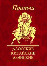 - Притчи Даосские, китайские, дзенские обложка книги