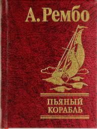 Рембо - Пьяный корабль обложка книги