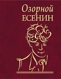 Есенин С. - Озорной Есенин обложка книги