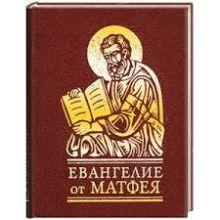 - Евангелие от Матфея обложка книги
