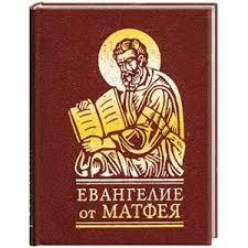 Евангелие от Матфея