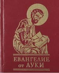 - Евангелие от Луки обложка книги