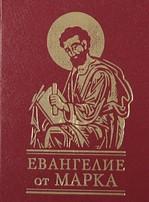 - Евангелие от Марка обложка книги