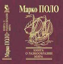 Марко Поло - Книга о разнообразии мира обложка книги