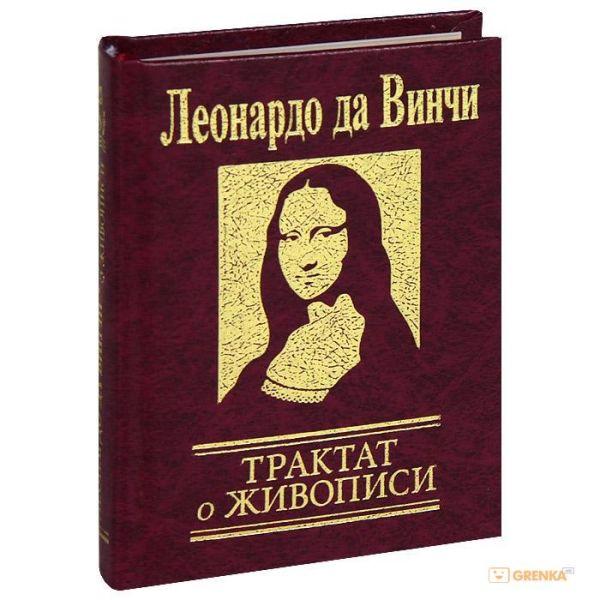 Трактат о живописи