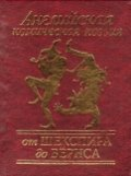 - Английская комическая поэзия от Шекспира до Бёрнса обложка книги