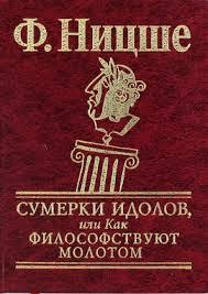 Ницше - Сумерки идолов, или Как философствуют молотом обложка книги