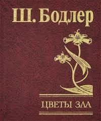 Бодлер - Цветы зла обложка книги