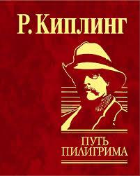 Киплинг - Путь Пилигрима обложка книги