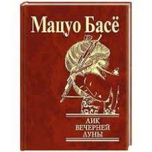 Басё - Лик вечерней луны обложка книги