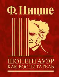 Ницше Ф. - Шопенгауэр как воспитатель обложка книги