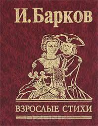 Взрослые стихи Барков