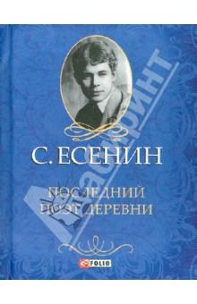 Последний поэт деревни Есенин С.