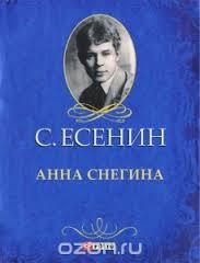 Анна Снегина Есенин С.