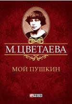 Мой Пушкин Цветаева М.