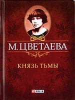 Князь тьмы Цветаева М.