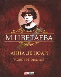 Анна де Ноай Цветаева М.