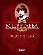 Поэт и время Цветаева М.