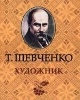 Художник Шевченко Т.Г.