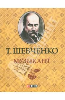 Музыкант Шевченко Т.Г.
