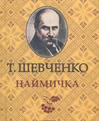 Наймичка Шевченко Т.Г.