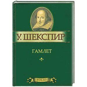 Гамлет Шекспир У.