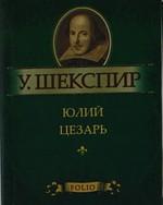 Юлий Цезарь Шекспир У.