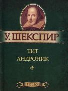 Тит Андроник