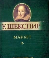 Макбет Шекспир У.