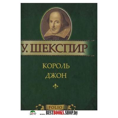 Король Джон Шекспир У.