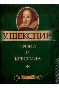 Троил и Крессида Шекспир У.