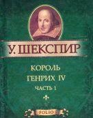 Король Генрих IV ч.1