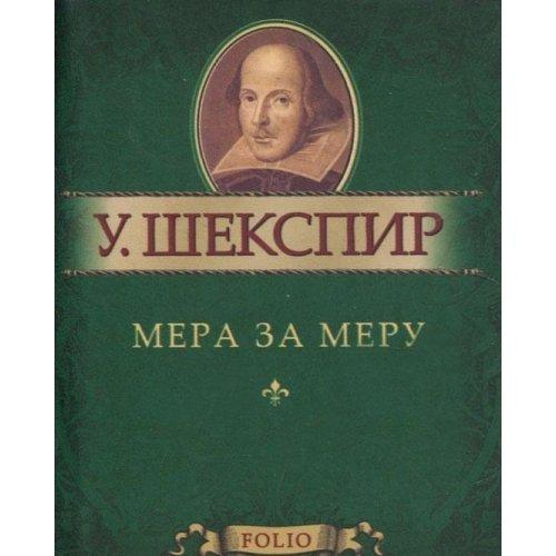 Мера за меру Шекспир У.