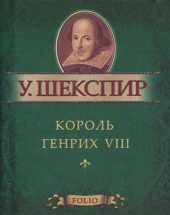 Король Генрих VIII Шекспир У.