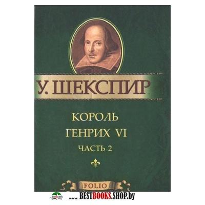 Король Генрих VI ч.2