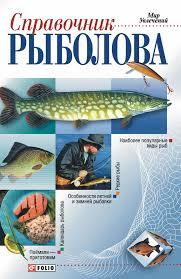Справочник рыболова Ковальчук