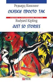 Сказки просто так Киплинг Р.