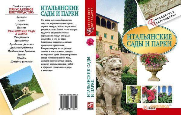 Итальянские сады и парки