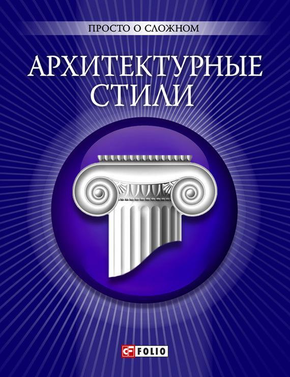 Архитектурные стили Згурская, Лавриненко