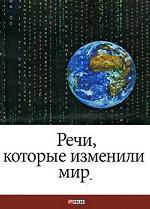 Речи, которые изменили мир Хорошевский